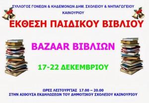 εκθεση βιβλιου