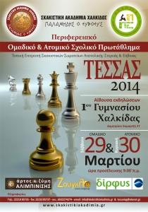 TESSAS_2014_afisa_v14_οκ_1M