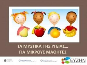 presentation-child-1-638