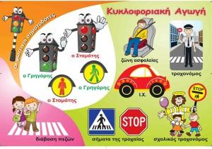 Κυκλοφοριακή-Αγωγή