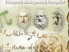 MATHHMATIKH_ETAIREIA_AFISA