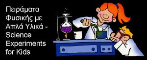 science_labwork_general